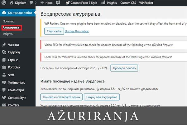snimak ekrana iz wordpress kontrolne table sa označenim linkom za ažuriranje